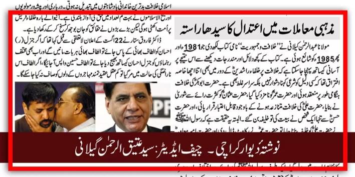 mazhabi-maamlat-me-aitadal-ka-seedha-rasta-(General-(R)-Ehsan-ul-Haq-Altaf-Hussain