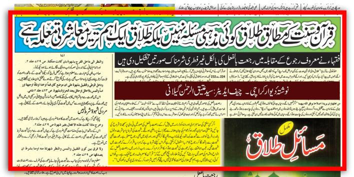 mufti-abdul-jalil-qasmi-masail-e-talaq-talaq-se-ruju-ki-sharamnak-surtains