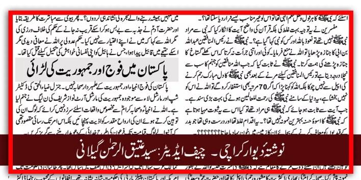pakistan-me-fauj-aur-jamhuriat-ki-larai