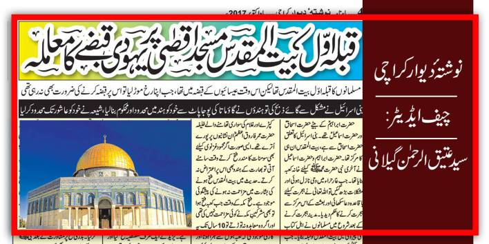 qibla-e-awwal-bait-ul-muqaddas-masjid-e-aqsa-per-yahoodi-qabze-ka-maamlah