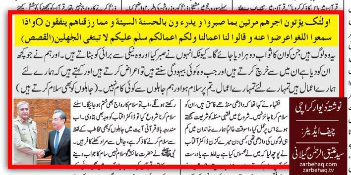 Quran-mein-jahil-(Kafir)-ko-mukhatib-kr-ke-Salam-karne-ka-Zikr-hei-Atiq-Gilani