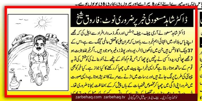 dr-shahid-masood-ki-khabar-per-zaruri-note-Farooq-Shaikh