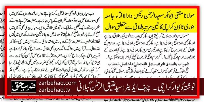 molana-mufti-abubakar-saeed-ur-rehman-raees-darulifta-jamia-binori-town-karachi-ka-3-times-talaq-se-mutalliq-sawal