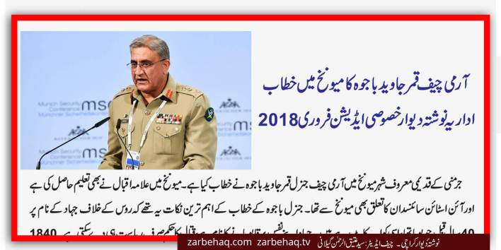 German-Journalist-Reveled-Real-Facts-Behind-Mumbai-Attack-Qamar-Javed-Bajwa-delivers-a-speech-at-the-2018-Munich