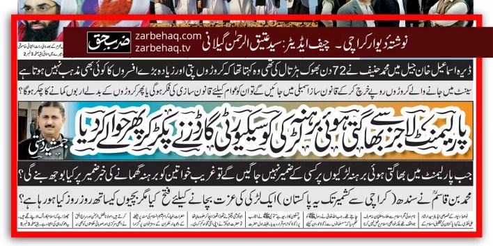 parliament-lodges-islamabad-barhana-larki-jamshed-dasti-deara-ismail-khan-jail-bhook-hartal-senators-of-pakistan-corruption-muhammad-bin-qasim