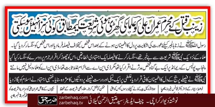 zainab-murderer-imran-ali-ulama-islam-dna-punjab-police-supreme-court-of-pakistan