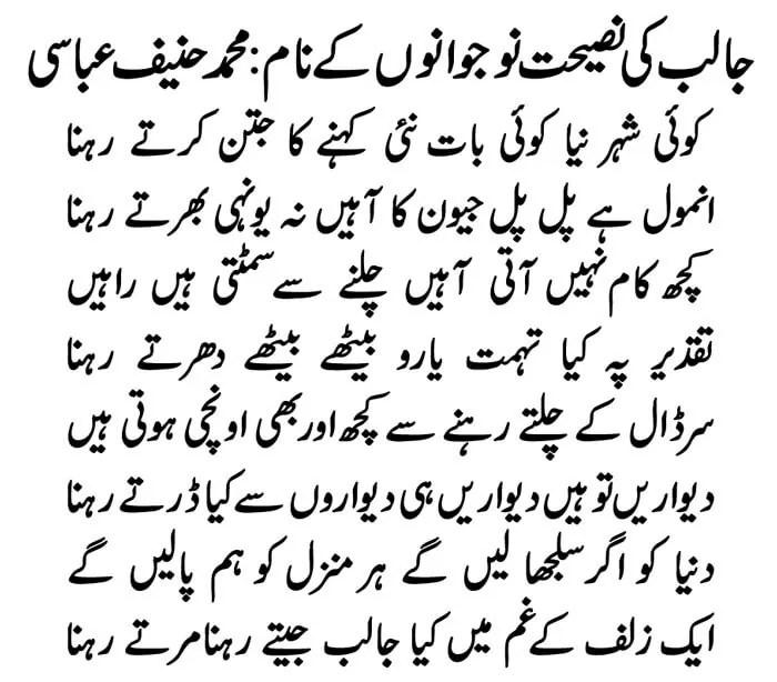 habib-jalib-poetry-on-politics-youth-hanif-abbasi-inqalab-dictatorship-in-pakistan-2
