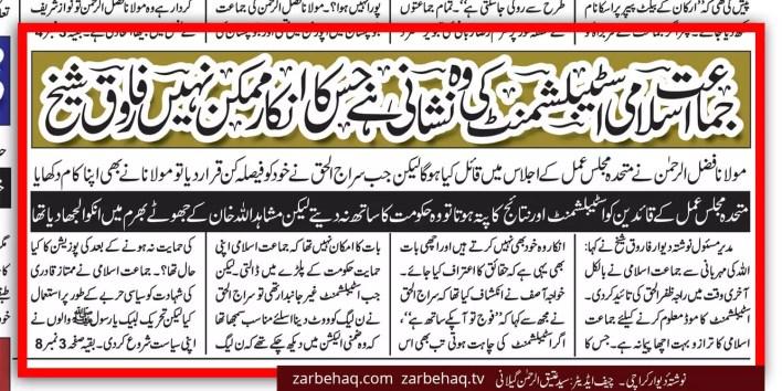 jamaat-e-islami-pakistan-establishment-muttahida-majlis-e-amal-sirajul-haq-labbaik-ya-rasool-allah-mumtaz-qadri-sheikh-rasheed-raja-zafar-ul-haq-article-62-and-63
