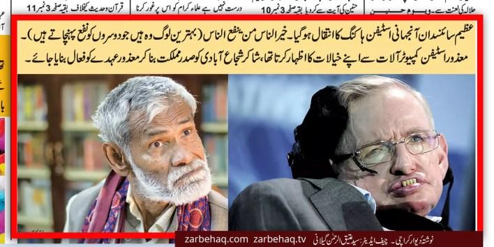 manzai-behlol-zai-mehsud-shaman-khail-neuton-einstein-stephen-hawking-shakir-shuja-abadi-president-of-pakistan-scientist