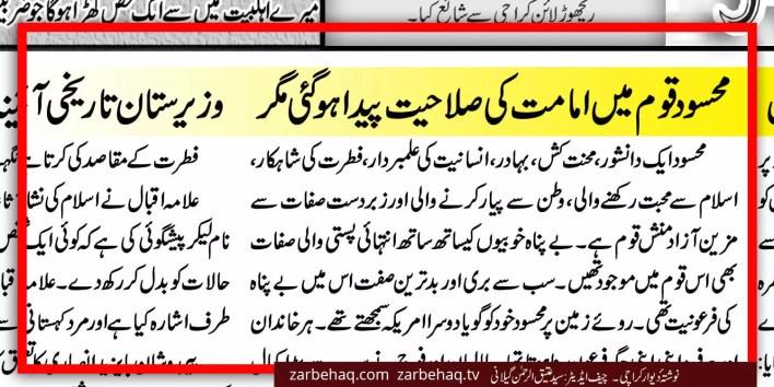 pakistan-sazish-mehsood-qaum-imamat-wazeeristan-maqam-manzoor-pashtoon-qayadat-maulana-akram-awan-doctor-tahir-ul-qadri-2