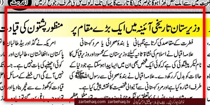pakistan-sazish-mehsood-qaum-imamat-wazeeristan-maqam-manzoor-pashtoon-qayadat-maulana-akram-awan-doctor-tahir-ul-qadri-3