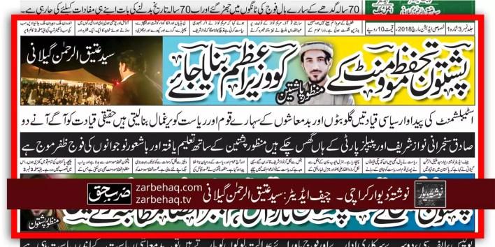 pashtun-tahaffuz-movement-ptm--prime-minister-of-pakistan--manzoor-pashtoon--gullu-batt--sadiq-sanjrani--tablighi-jamaat--taliban--hindu--che-kalme--mehsood