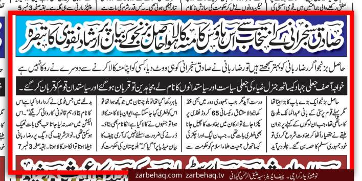 sadiq-sanjrani-election-house-hasil-bizenjo-raza-rabbani-politician-mujahideen-democracy-in--india-blackmailing--people-of-afganistan-JUI