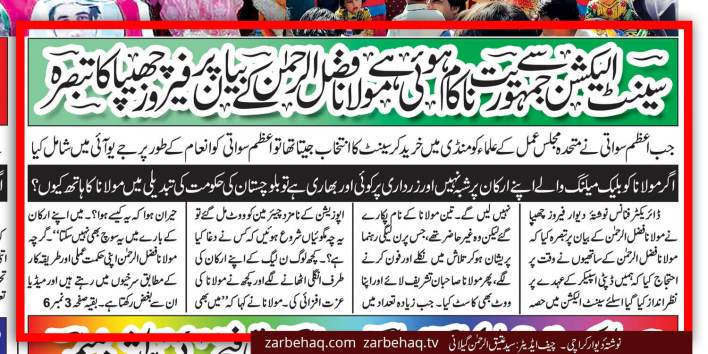 senate-elections-2018-molana-fazal-ur-rehman-azam-swati-mandi-jui-blackmailing-changa-manga-ghulam-ishaq-khan-nawabzada-nasrullah-baghal-geer-shirin-rehman