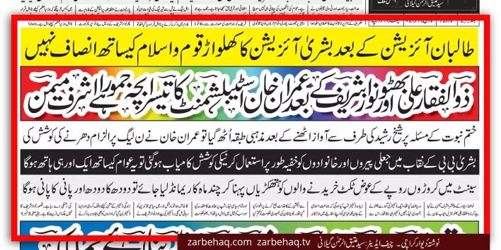 talibanization-bushraization-insaf-justice-zulfiqar-ali-bhutto-nawaz-sharif-imran-khan-bacha-jamura-ashraf-memon-khatm-e-nabuwat-sheikh-rasheed-blame-jali-peer-ticket-hand-cuff-jmaat-e-islami