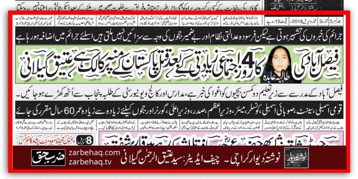 Rapists-murderers-of-Faisalabad-university-student-still-at-large-justice-for-abida-ptm-manzoor-pashteen-ispr-general-asif-ghafoor