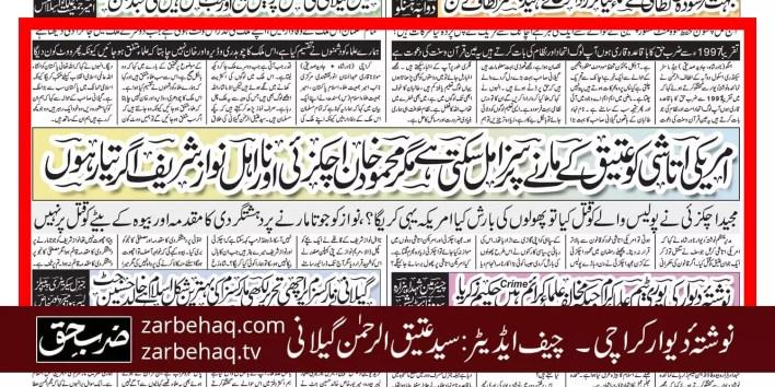 americi-atashi-atiq-gilani-punishment-mehmood-khan-achakzai-na-ahl-nawaz-sharif-majeed-achakzai-murder-bewa-widow-son-nadir-shah-karnal-josef-colonal-shah-rukh-jatoe