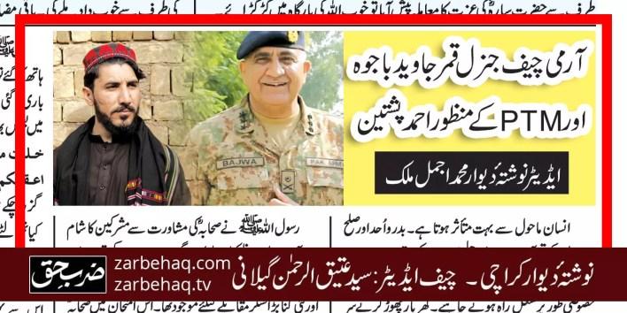 arm-chief-journal-qamar-jawed-bajwa-ptm-mnzoor-pashteen-editor-muhammad-ajmal-malik-supreme-court-marvi-memon-irshad-bhatti-hasan-nisar-abdul-haseeb-mqm-ayoub-khan-panama-leaks-isi