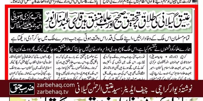 atiq-gilani-talaq-research-tehqeeq-qari-abdul-mannan-anwar-ameer-naqshbandi-jmiyat-ulma-e-islam