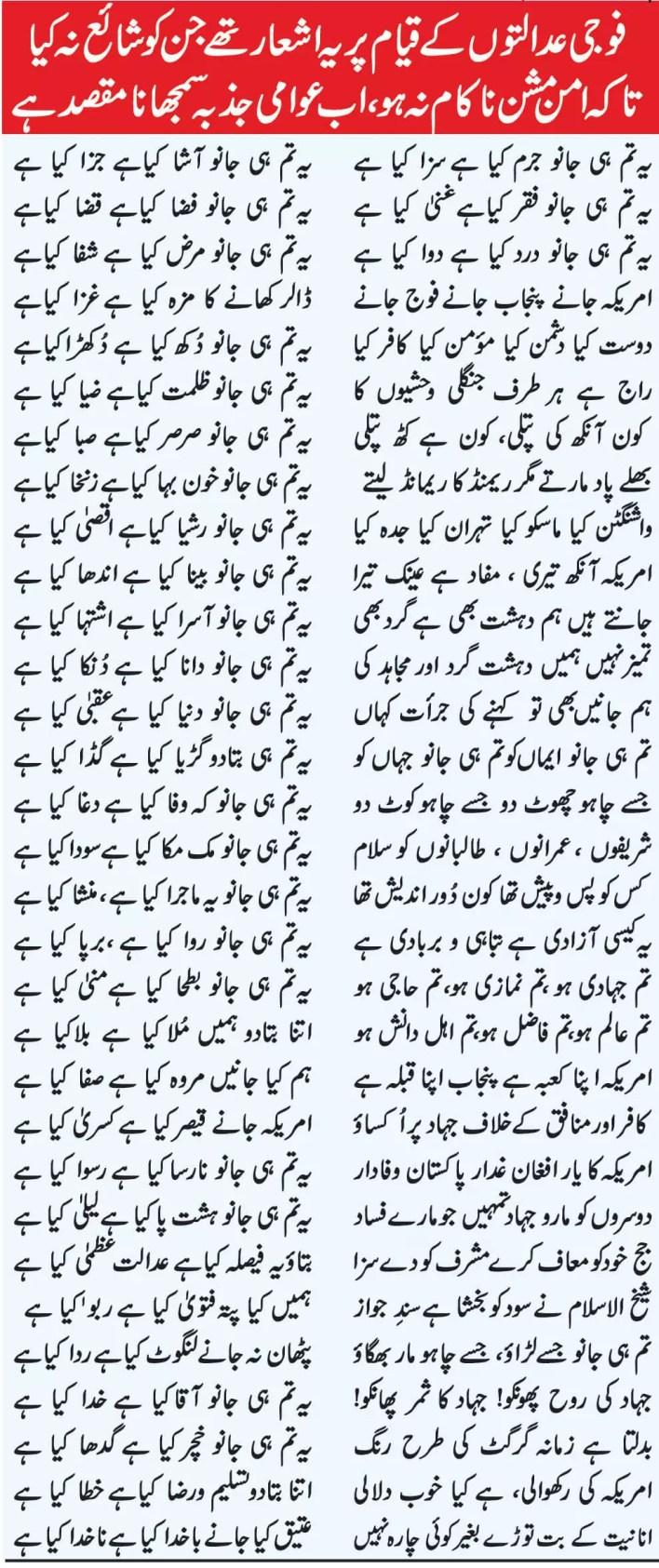 talibanization-jmaat-e-islami-moscow-washington-tehran-mujahid-ramen-davis-dehshat-gardi-2