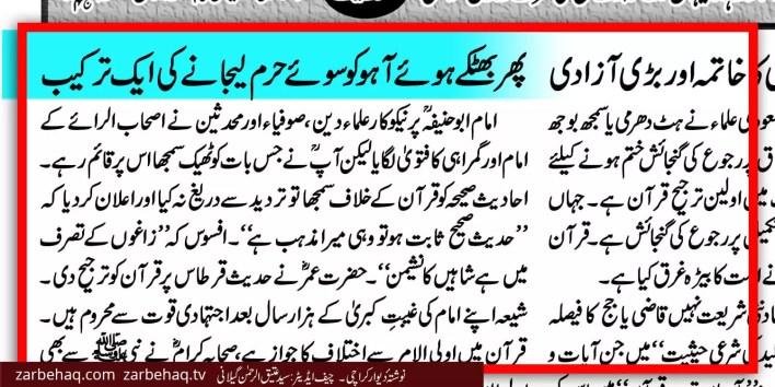 imam-abu-hanifa-ghazali-mufti-abdul-rauf-sakharvi-sir-agha-khan-sood-interest-mark-up-intercourse-fatawa-e-aalamgiriya