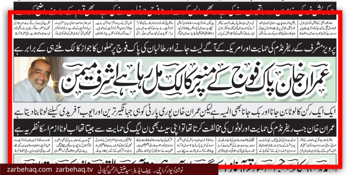 imran-khan-lotaism-pak-fouj-pervez-musharraf-referendum-imran-molvi-nawaz-shareef-molvi-shahbaz-shareef-molvi-talban-mma-ptm-namaz-e-janaza