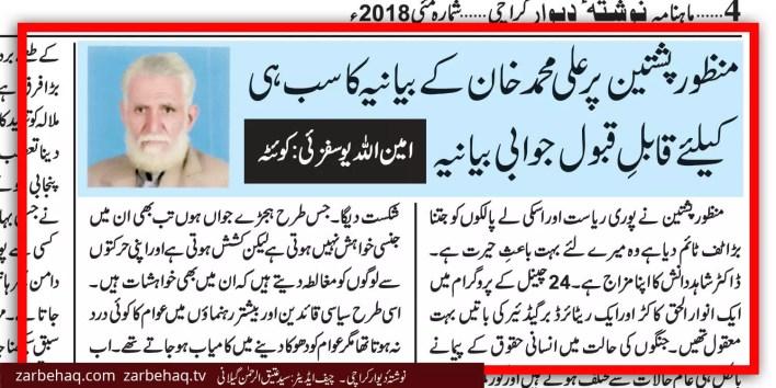 malala-yousuf-manzoor-pashteen-asma-jahangir-imran-khan-taliban-army