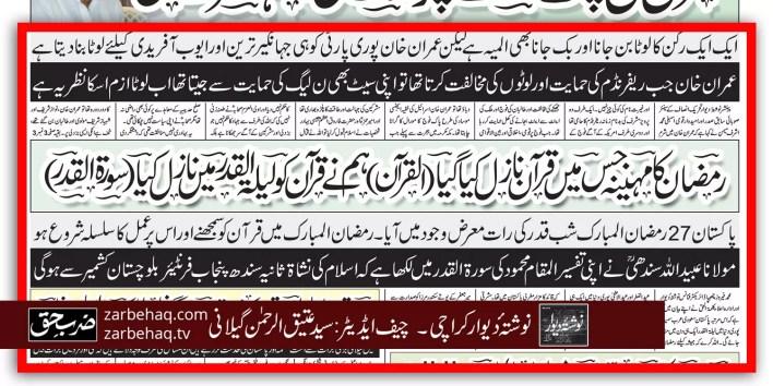 ubaid-ullah-sindhi-sindh-punjab-army-chief-journal-ayoub-zulfiqar-ali-bhutto-1973-1977-daish