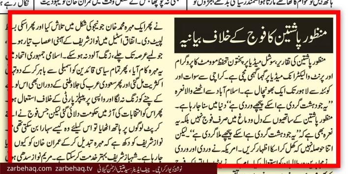 ye-jo-dehshat-gardi-he-is-ky-piche-wardi-he-40-fcr-mehsood-slogan-waziristan-allama-iqbal