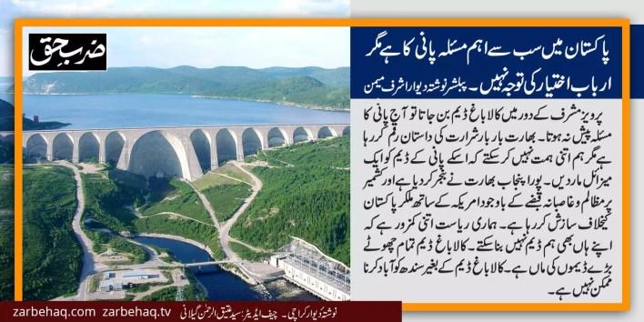 pervez-musharraf-kala-bagh-dam-pakistan-kishanganga-dam-inauguration-by-India-violation-jam-kando-bhains-colony-karachi-establishment-of-pakistan