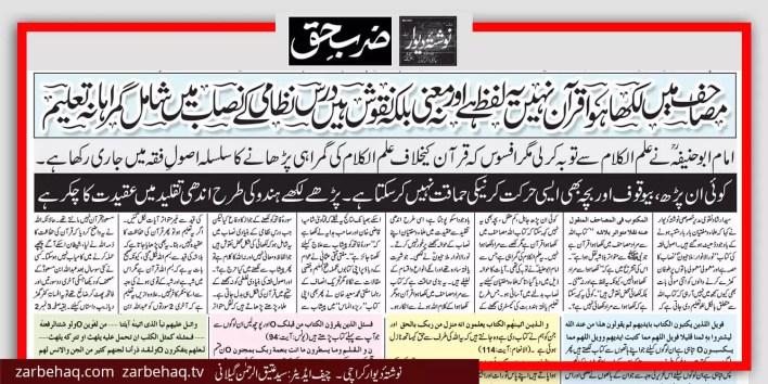 quran-book-mulla-jiwan-dars-e-nizami-noor-ul-anwar-lafz -nuqoosh-naqsh-fatawa-shami-fatawa-qazi-khan-mufti-muhammad-saeed-khan-mufti-taqi-usmani-sura-fatiha