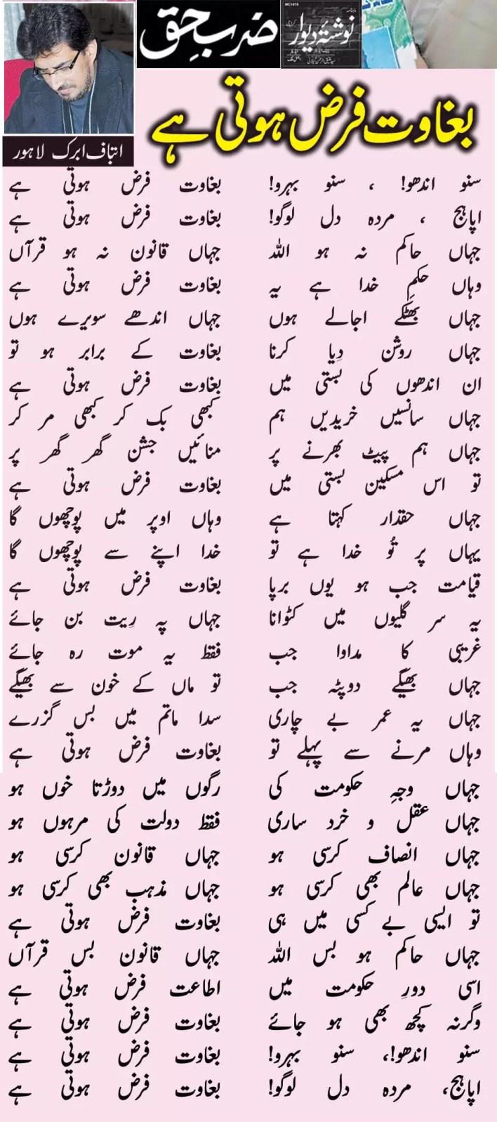 Baghawat-Farz-Hoti-he-Ashaar