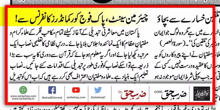dars-e-nizami-mufti-hussam-ullah-sharifi-chairman-senate-core-commander-conference-pakistan-pak-fauj-pak-fc-pak-levies-tablighi-jamaat-dawat-e-islami