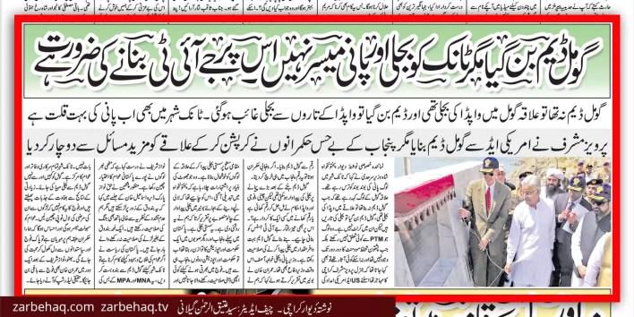 khawaja-asif-defence-minister-gomal-dam-district-tank-joint-investigation-team-jit-pervez-musharraf-american-aid-wapda-electricity-shortfall