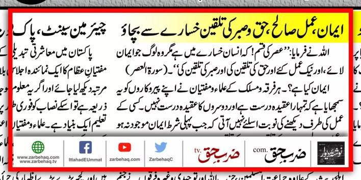 kitab-o-sunnat-ijma-qiyas-dars-e-nizami-talaq-halala-maslak-e-hanafi-khula-nikah-iddat-ka-tareeqa