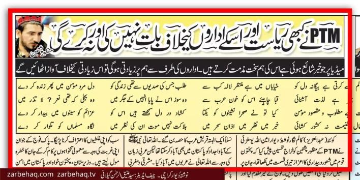 manzoor-pashtoon-zaid-hamid-lal-topi-wala-dumkata-ayub-masood-halala-maulana-noor-muhammad-shaheed-