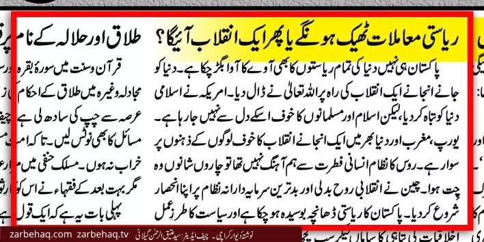 maulana-yousuf-ludhyanvi-amir-liaquat-fake-phd-certificate-gadha-imran-khan-shaukat-khanum-hospital