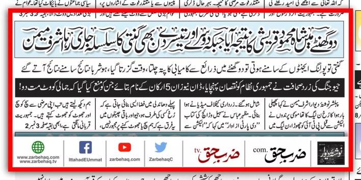 shah-mehmood-qureshi-dawn-news-noon-league-pti-zardari-sohail-warraich-mazhar-abbas-the-party-is-over-imran-khan-wusatullah-khan-mubashir-zaidi-hamid-saeed-kazmi-amir-liaquat-bol-news-altaf-ahmed