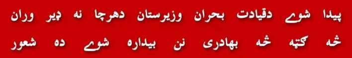 103-amir-muqam-fawad-chaudhry-sheikh-rasheed-democracy-lanat-shame-on-democrats-zhob-balochistan-internet-social-media-haq-nawaz-jhangvi-shia-kafir-qazi-abdul-kareem-fatwa