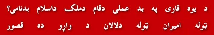 104-allama-iqbal-budh-mat-waziristan-communist-arif-khan-mehsud-tank-di-khan-kidnapping-gulsha-alam-barki-in-waziristan-pti-chaudhry-afzal-haq-book-husn-e-lazawal