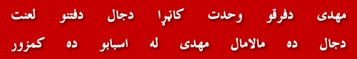 11-islam-allama-abbas-kumaili-syed-atiq-ur-rehman-gilani-tableegh-shia-sunni-ittehad-bain-ul-muslimeen
