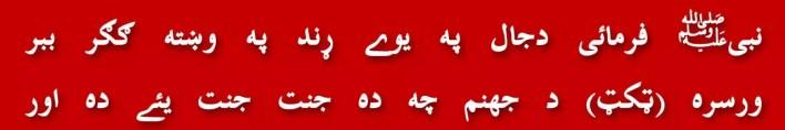 13-such-tv-tehreek-e-khilafat-maulana-abul-kalam-azad-liaquat-ali-khan-shaykh-ul-islam-ptm-ahle-bait-fatawa-alamgiri-khilafat-e-usmania-ameer-muawiya-maulana-fazal-ur-rehman-fatawa-alamgiri