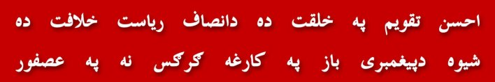 137-barma-muslim-zulam-lieutenant-commander-imran-awan-steel-town-karachi-gulshan-e-hadeed
