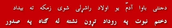 142-umme-hani-qisas-and-diyat-naak-katna-jail-dant-tootna-molana-tariq-jameel-ringtone