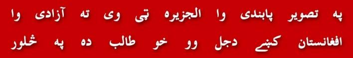 20-mirza-ghulam-ahmad-qadiani-allama-iqbal-imam-mehdi-tablighi-jamaat-isi-cia-afghan-jihad-gulbadin-hikmatyar-shakil-afridi-molana-masood-azhar-manzoor-pashtoon-molana-tariq-jameel-jannat-ki-