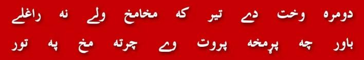 34-ispr-major-general-asif-ghafoor-good-taliban-ptm-manzoor-pashtoon-adiala-jail-baba-farid-imran-khan-murgha