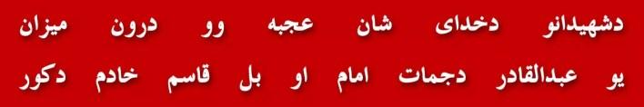 47-adam-and-hawwa-habeel-and-qabeel-shajra-nasab-mubashrat-molana-ubaidullah-sindhi-gomal-university-kushti-college-students