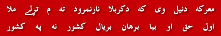 57-mental-slavery-freedom-saudi-ulma-scholars-tripple-talaq-taqi-usmani-aasan-tarjuma-e-quran-taqleed-ki-shari-haisiyat-mna-qazi-fazl-ullah-londi-nikah-mutah