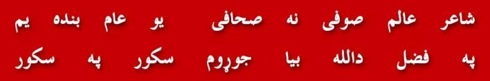 59-manzoor-pashteen-ghq-shahid-khakan-black-water-shahid-masood-ratan-bai-ptm-shabbir-ahmed-usmani