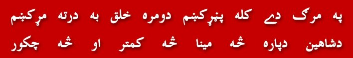 60-nabi-ki-azwaj-waives-nikah-mutaa-allama-ghulam-rasool-saeedi-ulma-muftyan-madrasa-jamia-naeemia-karachi-mufti-muneeb-ur-rehman